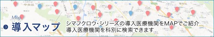 導入マップ
